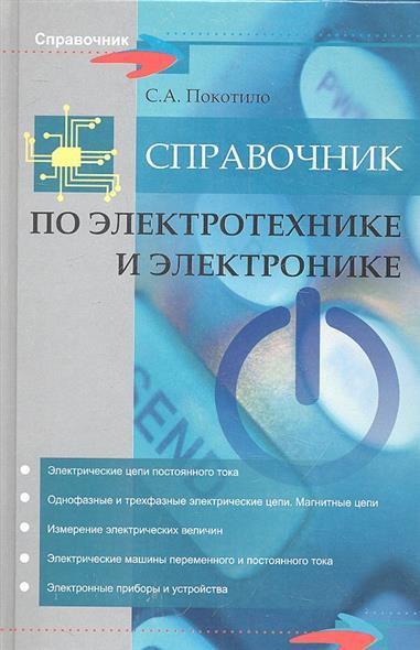 Справочник по электротехнике и электронике