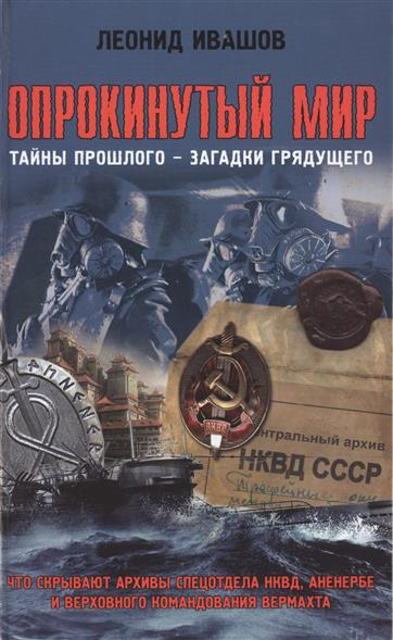 Ивашов Л. Опрокинутый мир
