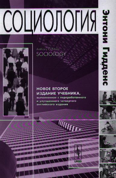 Социология Гидденс
