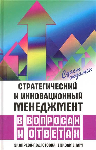 Болошин Г. и др. Стратегический и инновационный менеджмент в вопр. и ответах