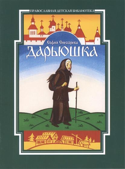 Дарьюшка: Из жизни русской странницы