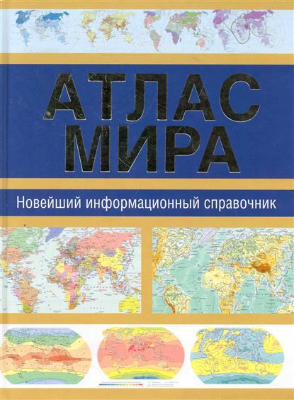 Атлас мира Новейший информационный справочник
