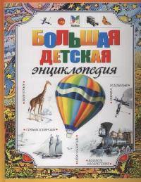 Большая детская энциклопедия большая детская энциклопедия