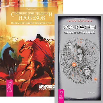 Хакеры сновидений. Сновидческие традиции ирокезов (Комплект 2 книг)