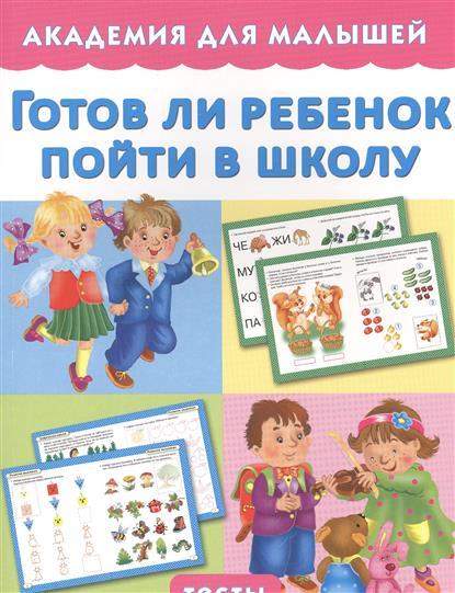 Малышкина М. Академия для малышей. Готов ли ребенок пойти в школу. Тесты издательство аст готов ли ребенок пойти в школу