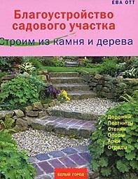 Отт Е. Благоустройство садового участка Строим из камня и дерева chris ott global solutions for multilingual applications