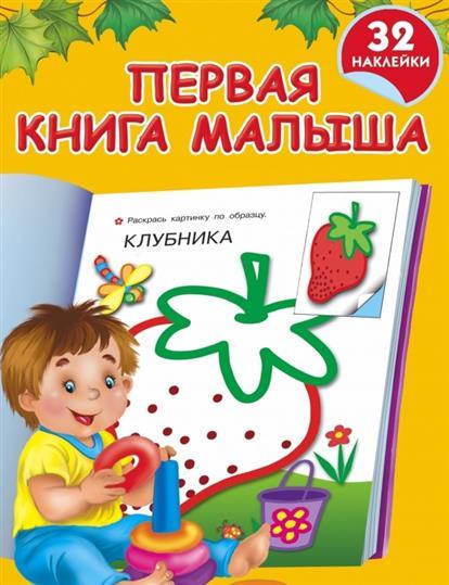 Дмитриева В. (сост.) Первая книга малыша. 32 наклейки