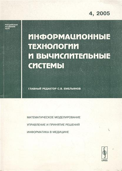 Информационные технологии и вычислительные системы. Выпуск 4/2005