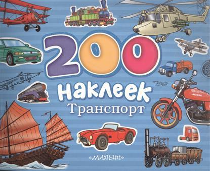 Гусарова Н. (ред.) 200 наклеек. Транспорт гусарова н ред 200 любимых сказок мультфильмов