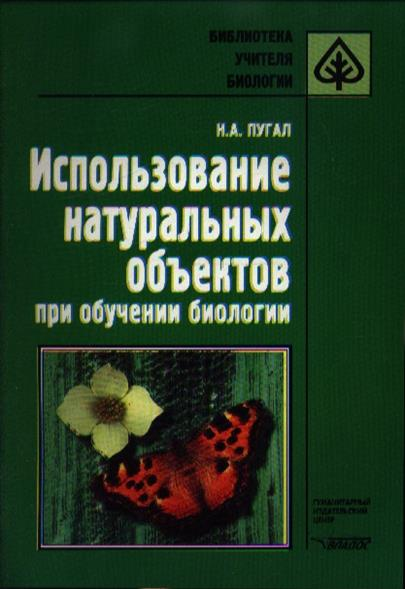Использование натуральных объектов при обучении биологии. Методическое пособие