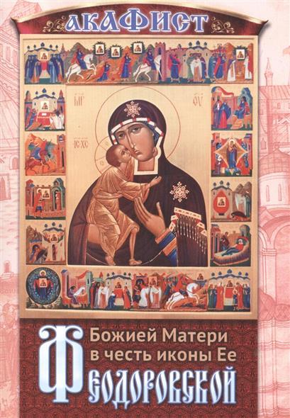 Акафист Божией Матери в честь иконы Ее Феодоровской
