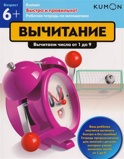 Бобкова А. (отв. ред.) Вычитание. Вычитаем числа от 1 до 9