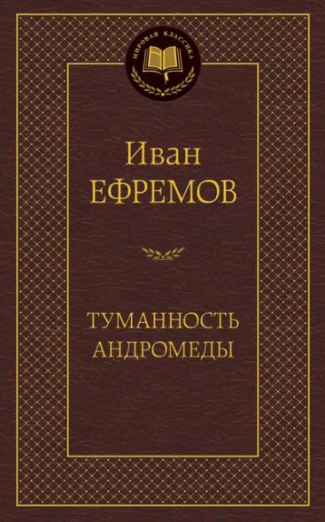 Ефремов И. Туманность Андромеды елена бабинцева туманность андромеды часть 1