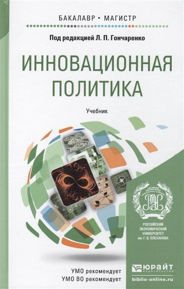 Инновационная политика. Учебник для бакалавриата и магистратуры
