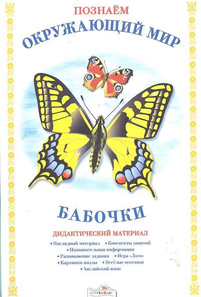 Бабочки Дидакт. материал