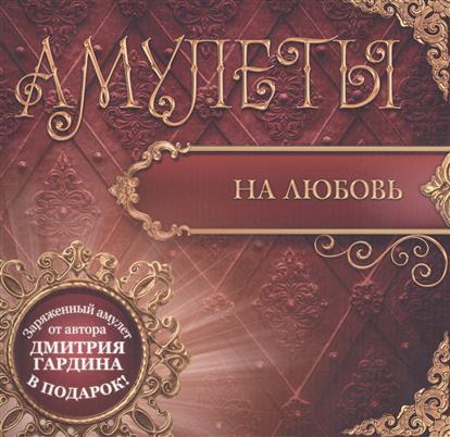 Амулеты на любовь - Амулеты на счастье и любовь (+заряженный амулет от автора в подарок!)