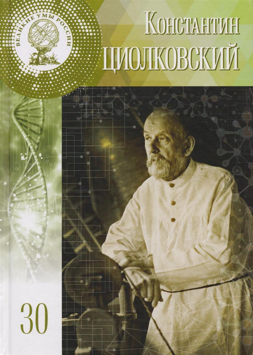 Константин Эдуардович Циолковский. 17 (5) сентября 1857 - 19 сентября 1935