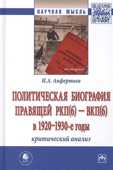 Политическая биография правящей РКП(б) - ВКП(б) в 1920-1930-е годы. Критический анализ. Монография