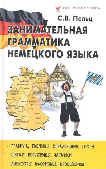 Занимательная грамматика немецкого языка. Учебное пособие