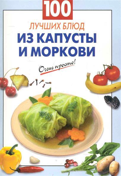 100 лучших блюд из капусты и моркови