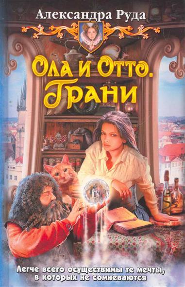 Руда А. Ола и Отто Грани