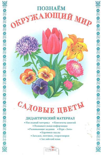 Садовые цветы Дидакт. матер.
