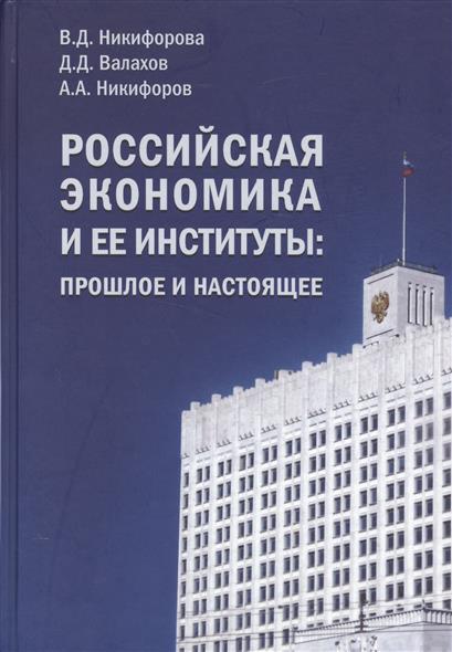 Российская экономика и ее институты: прошлое и настоящее