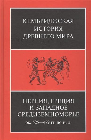 Персия, Греция и западное Средиземноморье. Ок. 525-479 гг. до н.э.