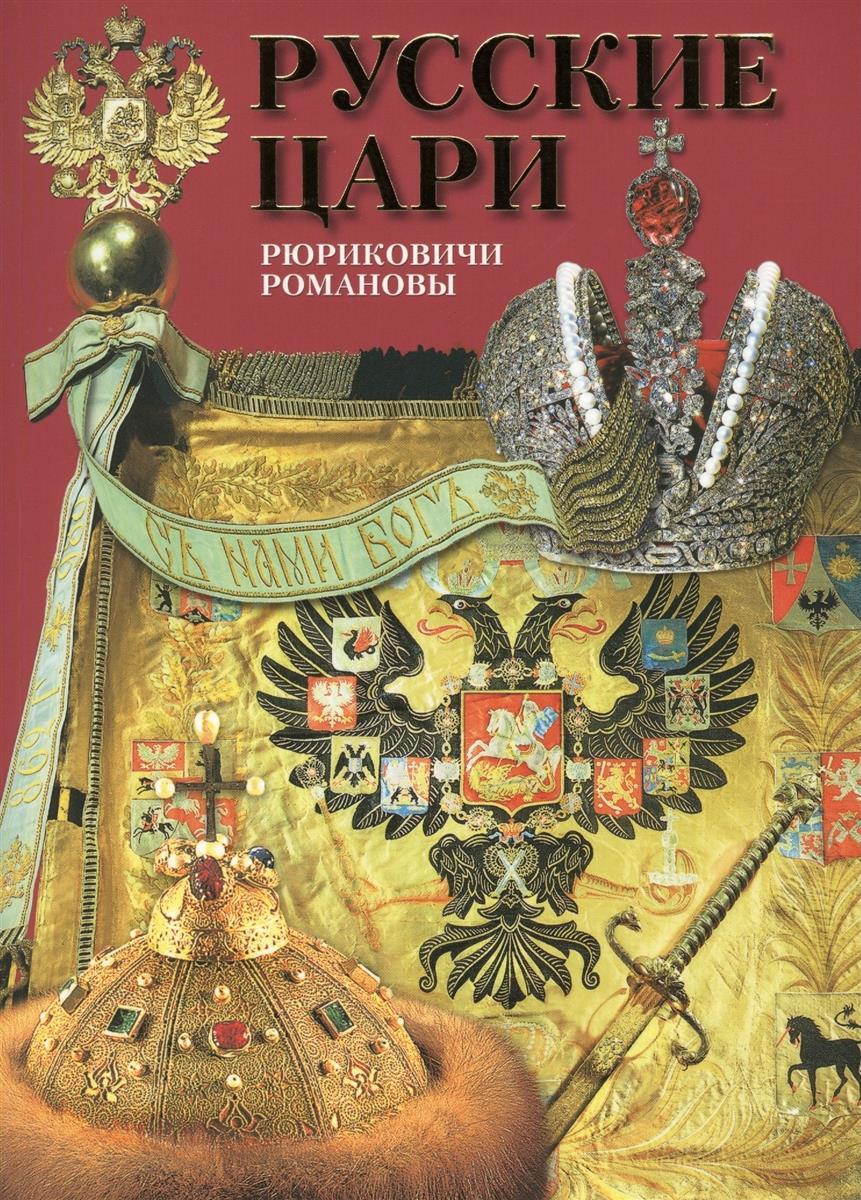 Антонов Б. Русские цари
