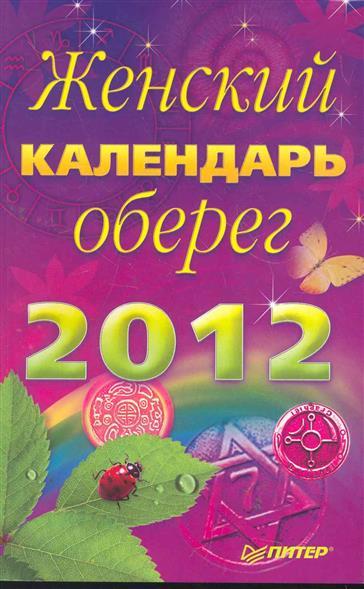 Женский календарь-оберег на 2012 год