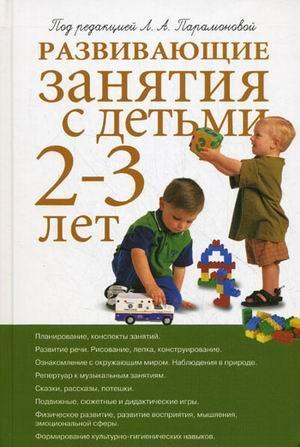 Развивающие занятия с детьми 2-3 лет Парамонова