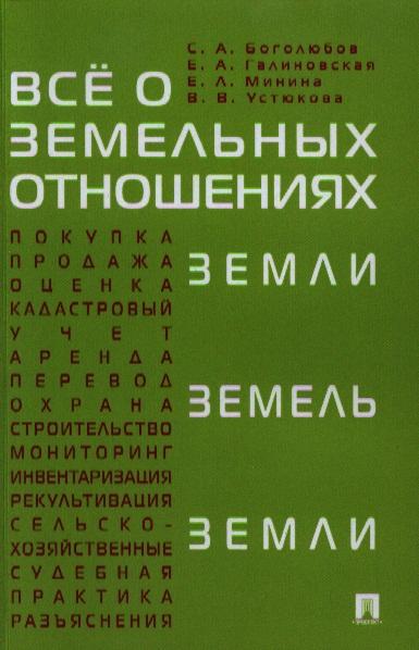 Боголюбов С., Галиновская Е. и др. Все о земельных отношениях агешкин а бевзюк е и др все о службе в армии