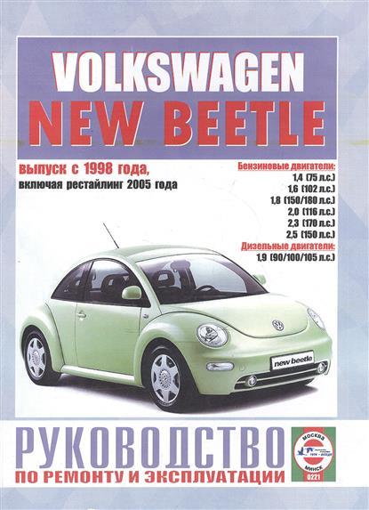 Гусь С. (сост.) Volkswagen New Beetle. Руководство по ремонту и эксплуатации. Бензиновые двигатели. Дизельные двигатели. Выпуск с 1998 года, включая рестайлинг 2005 года