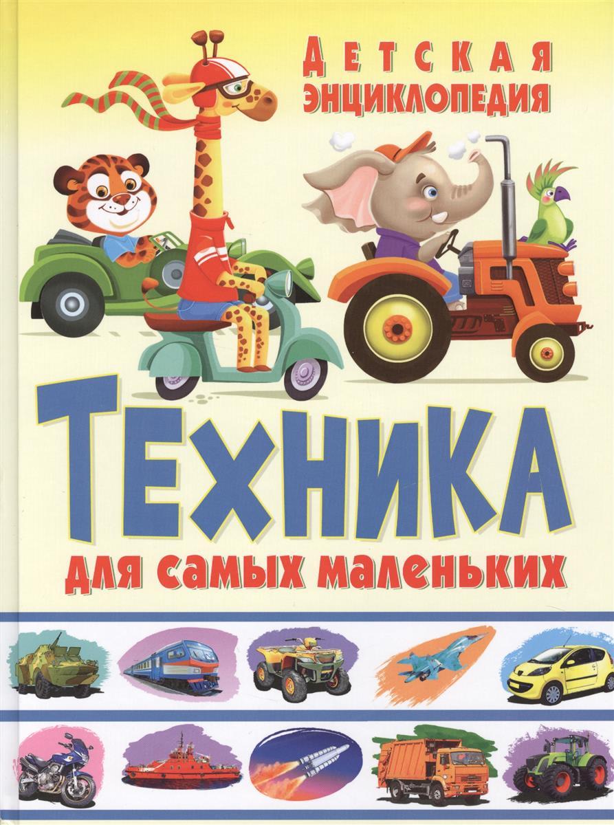 Феданова Ю. Техника для самых маленьких. Детская энциклопедия