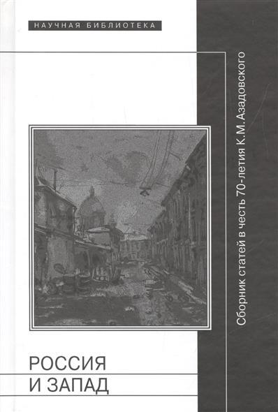 Безродный М.: Россия и Запад. Сборник статей в честь 70-летия К.М. Азадовского