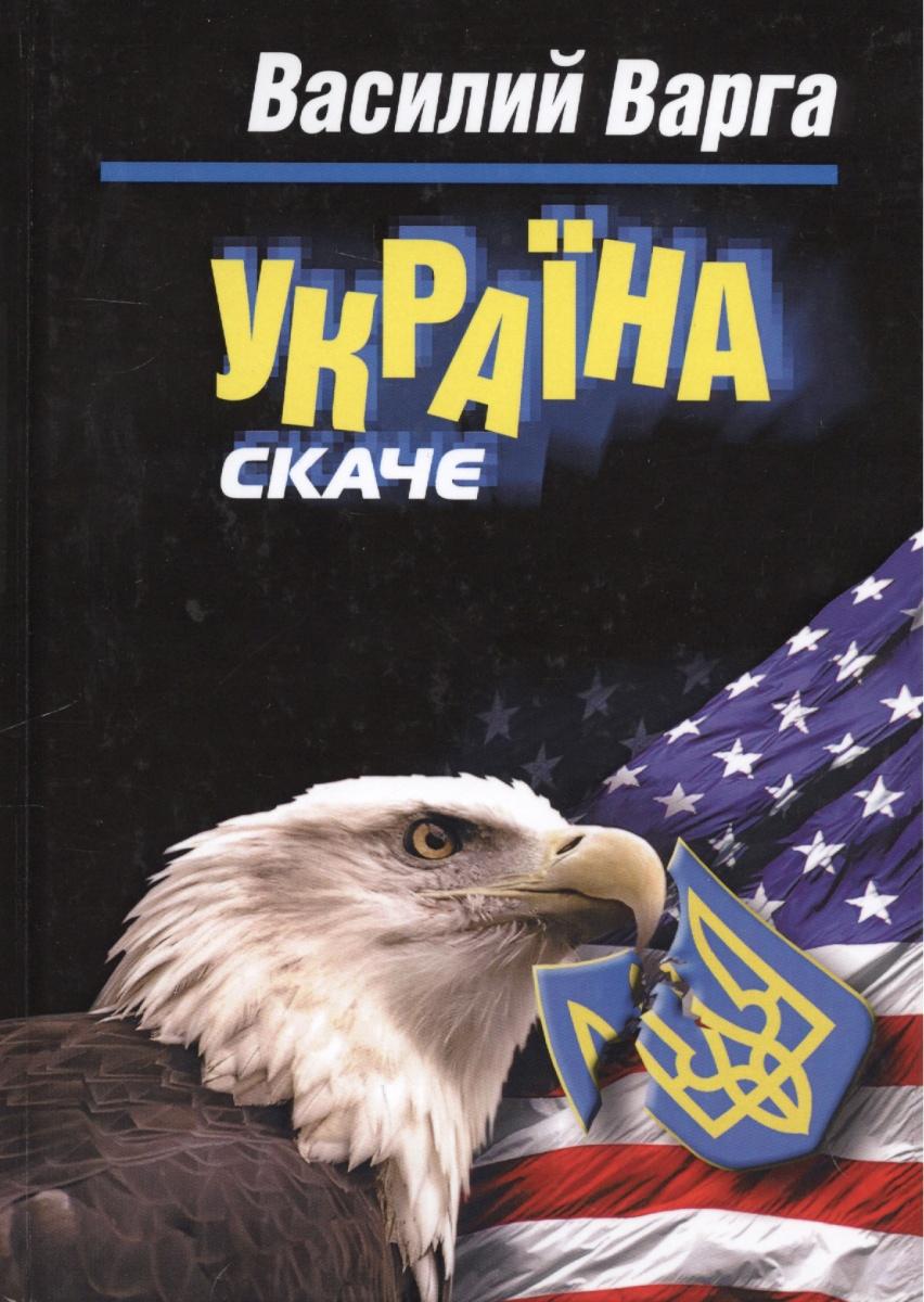 Варга В. Украина скаче анатолий терещенко украина а была ли украина