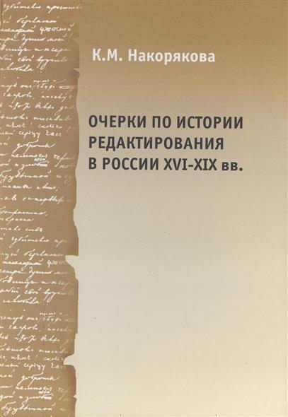 Очерки по истории редактирования в России XVI - XIX вв. Опыт и проблемы