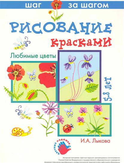 Любимые цветы Рисование красками 5-8 лет