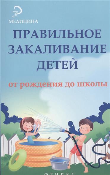 Правильное закаливание детей от рождения до школы