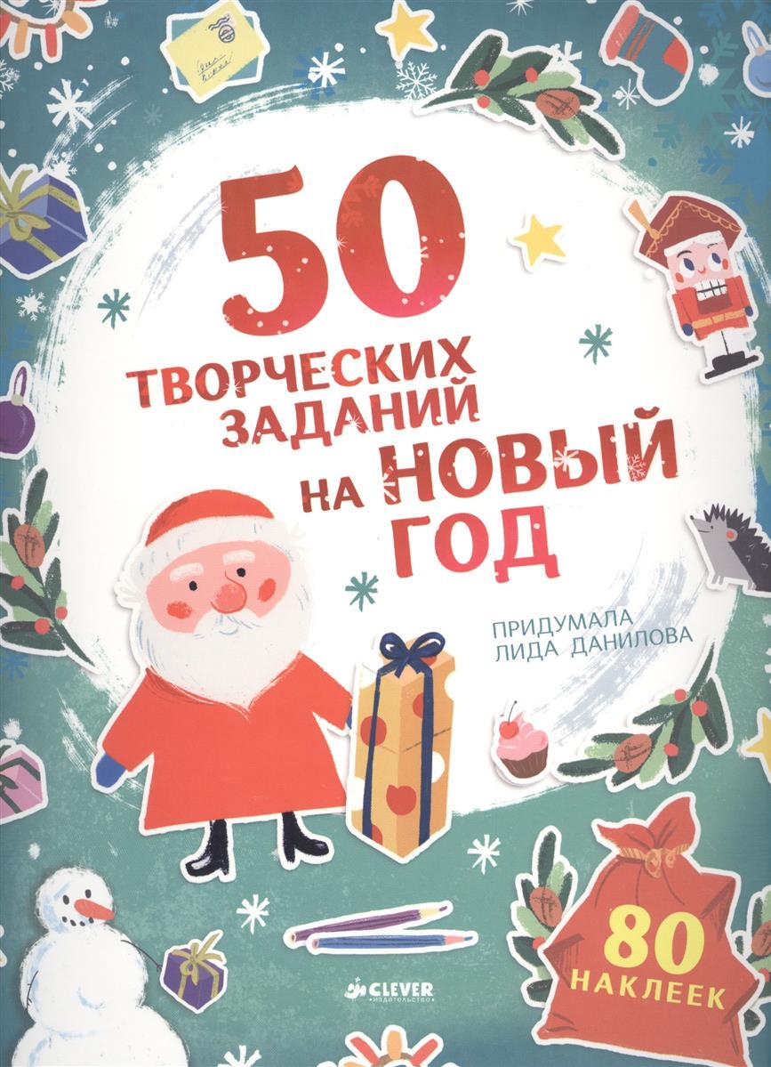 Данилова Л. 50 творческих заданий на Новый год арье л праздник к нам приходит календарь творческих заданий и волшебных приключений