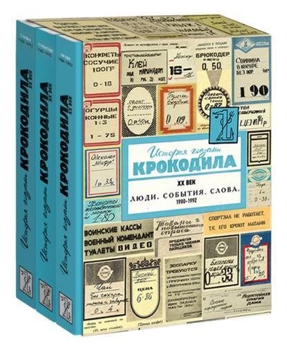 История глазами крокодила. XX век. Люди. События. Слова. 1980-1992 (комплект из 3 книг)