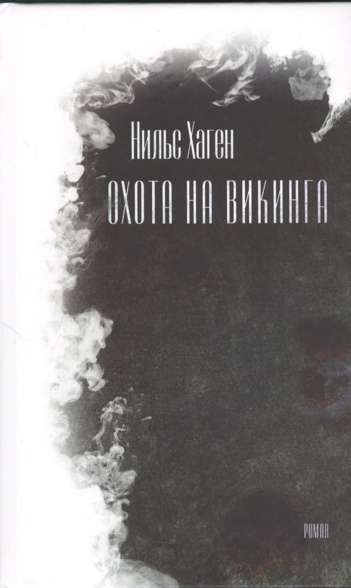 Хаген Н. Охота на викинга. Роман скребок для аквариума хаген складной