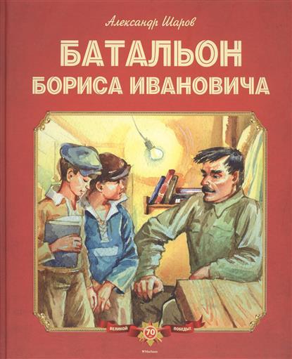 Шаров А. Батальон Бориса Ивановича. Повести портативная акустика philips bt6000a 12