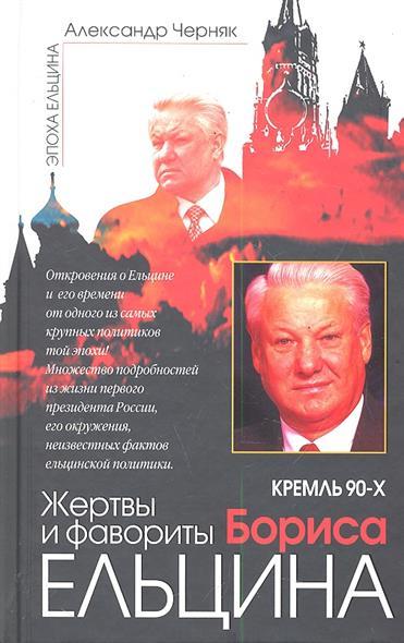Кремль 90-х Жертвы и фавориты Бориса Ельцина