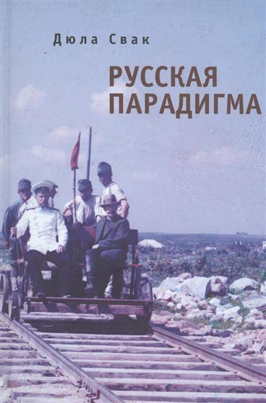 Русская парадигма. Русофобские заметки русофила