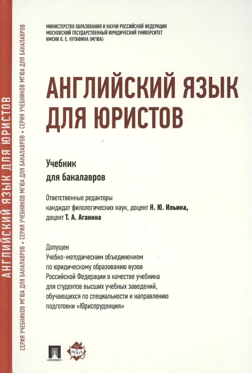 Ильина Н., Аганина Т. (ред.) Английский язык для юристов. Учебник для бакалавров