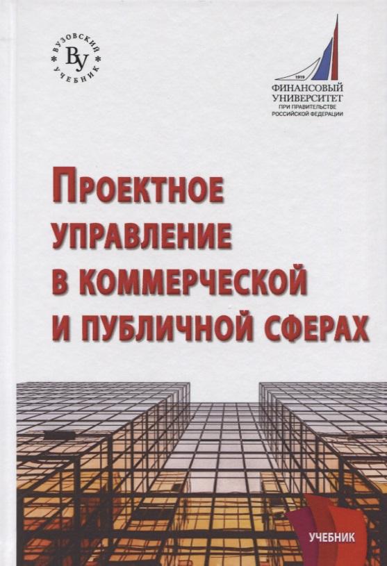 Проектное управление в коммерческой и публичной сфере. Учебник