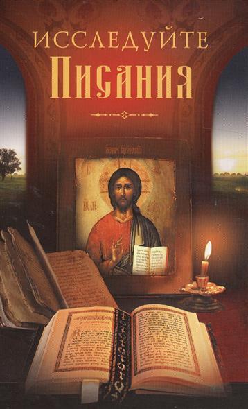 Посадский Н. (сост.) Исследуйте Писания