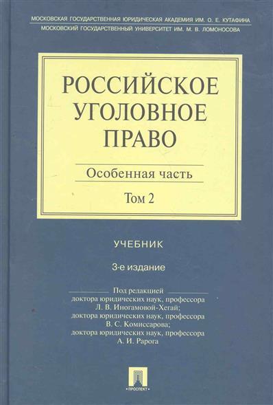 Российское уголовное право т.2/2тт Особ. часть Учеб.