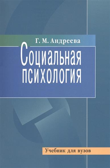 Книга Социальная психология. Андреева Г.